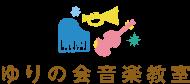 滋賀県草津市のピアノ教室、リトミックならゆりの会 音楽教室